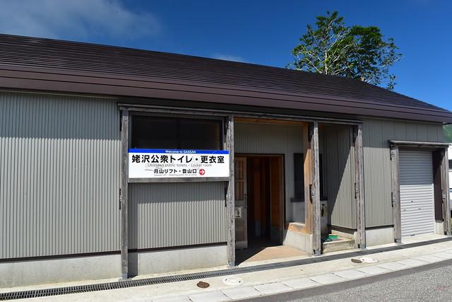 月山 姥沢トイレ・更衣室