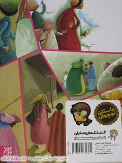 داستانهایی از زندگی امام علی ع- پشت جلد