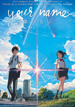 Senin Adın - Kimi No Na Wa – Your Name (2017)
