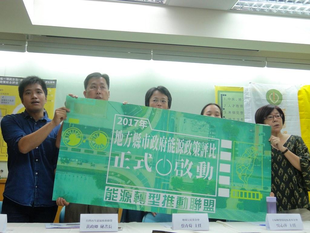 能源轉型推動聯盟宣布啟動全台縣市政府能源政策評比。(攝影:張智琦)