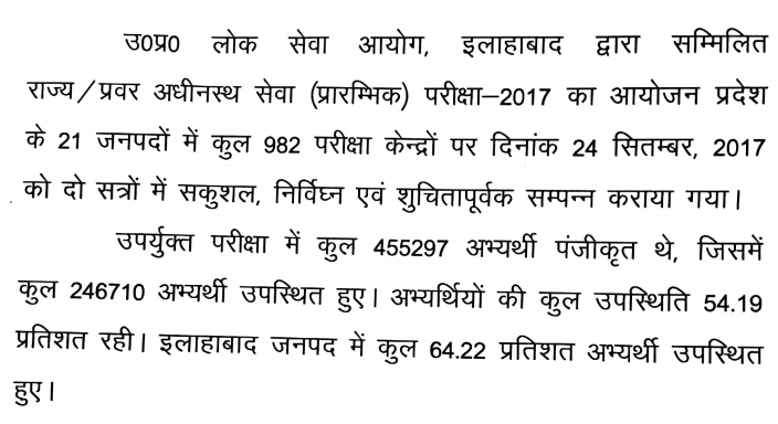 UP PCS Result 2017 @ uppsc.up.nic.in   Check UPPSC Upper Subordinate  Result Here
