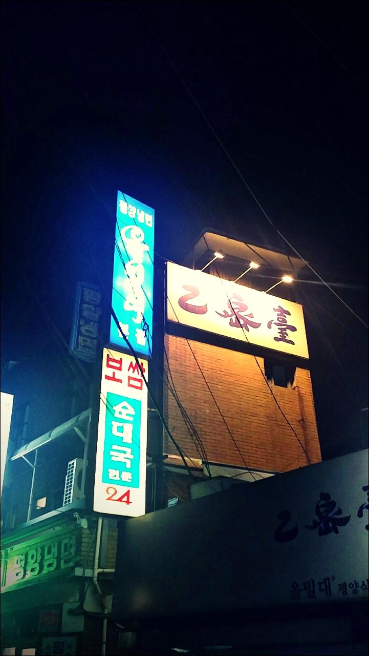 입구-'마포 을밀대 평양냉면(乙密臺 - Ulmildae Cold Noodle restaurant, Mapo, Seoul)'