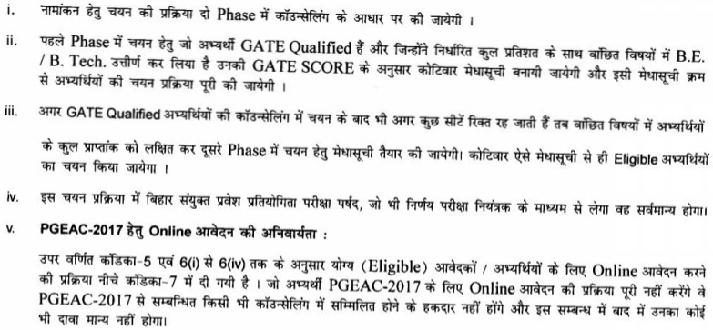 PGEAC 2018   Bihar Post Graduate Engineering Admission Counselling 2018