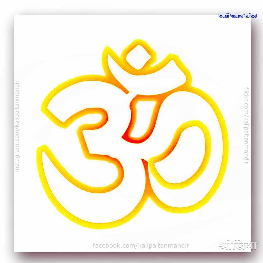 Aum Or Om Is The Sacred Symbol In Hinduism Aum Creator Flickr