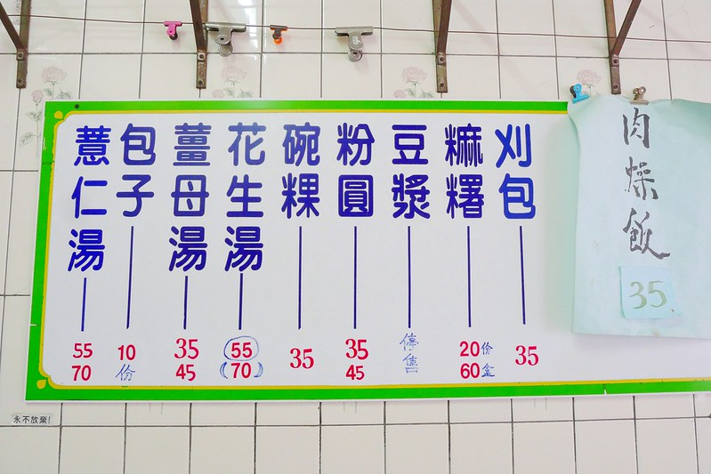 37012503566 e3f90d5a0c c - 忠孝豆花:六十年老台中甜湯 冰花生豆花每碗35元料多傳統好味道!