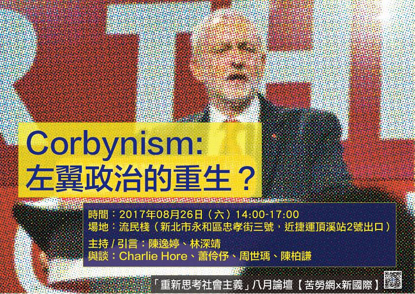 Corbynism:左翼政治的重生?(製圖:Ted)