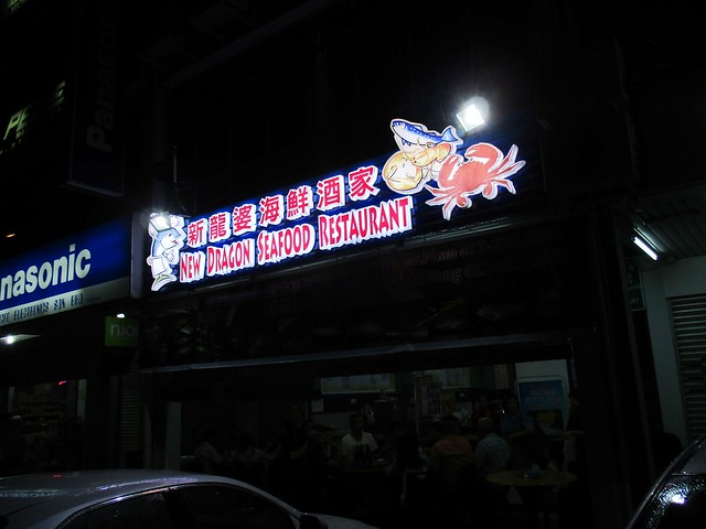 New Dragon Seafood Restaurant