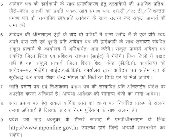 Madhya pradesh nmms 2017 18 for class viii notification eligibility criteria yelopaper Choice Image