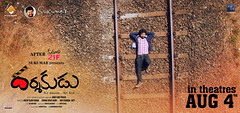 Darshakudu Movie Posters