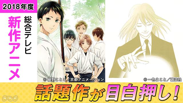 171024 - 一色真人漫畫傑作《琴之森》將於2018年4月播出NHK動畫版、外加『京都動畫』改編弓道美少年動畫!