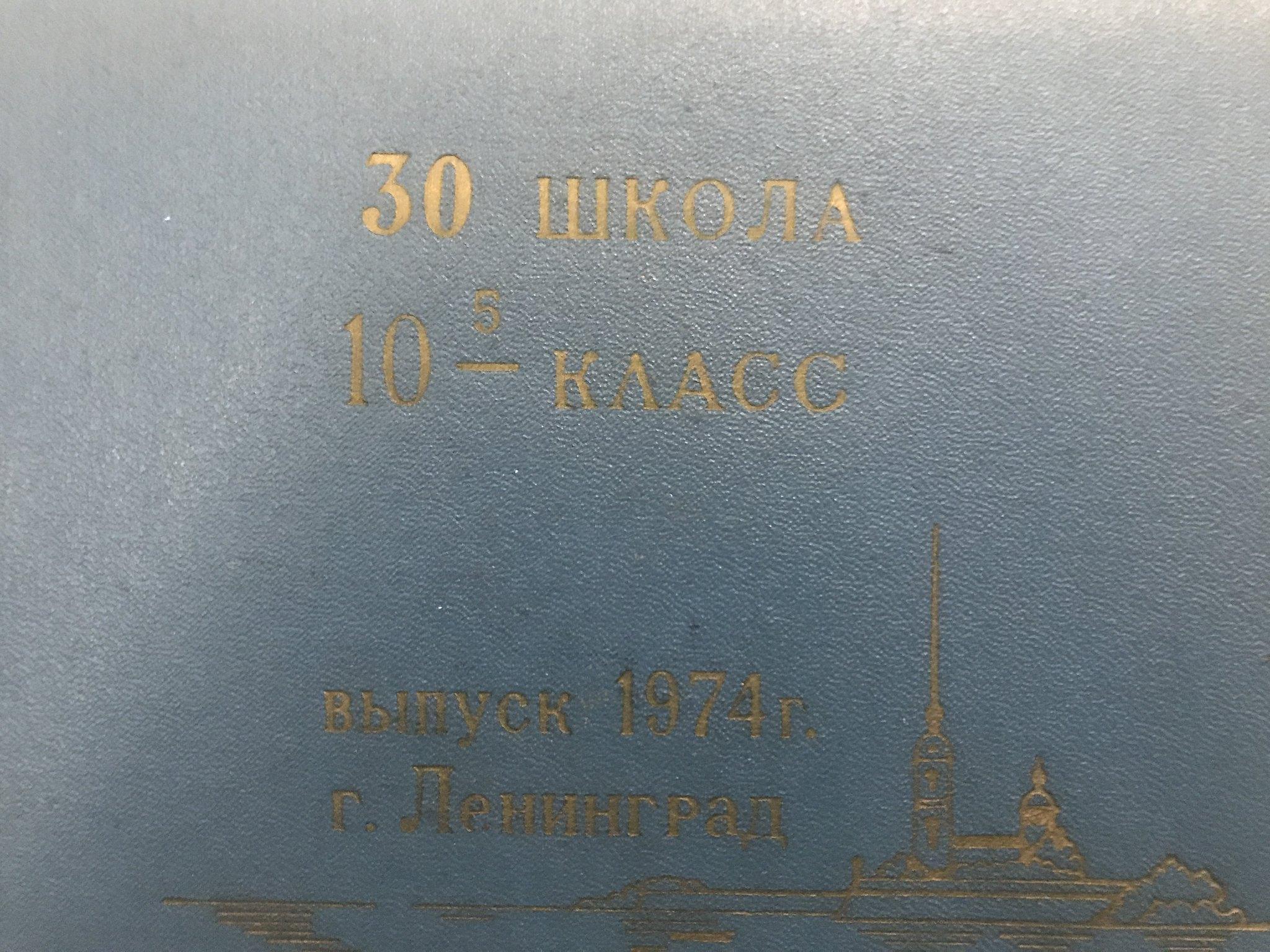 Albom 1974 10-5