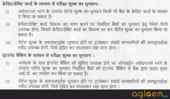 MP Patwari Online Application Form 2017   Apply Online