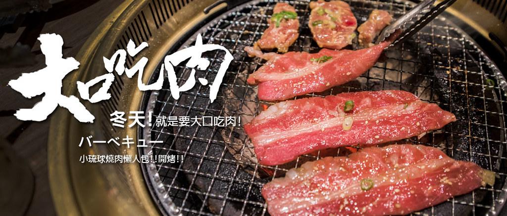 小琉球美食懶人包-燒肉