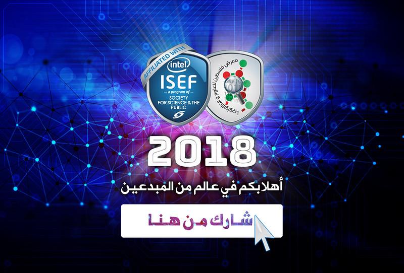 معرض فلسطين للعلوم و التكنولوجيا