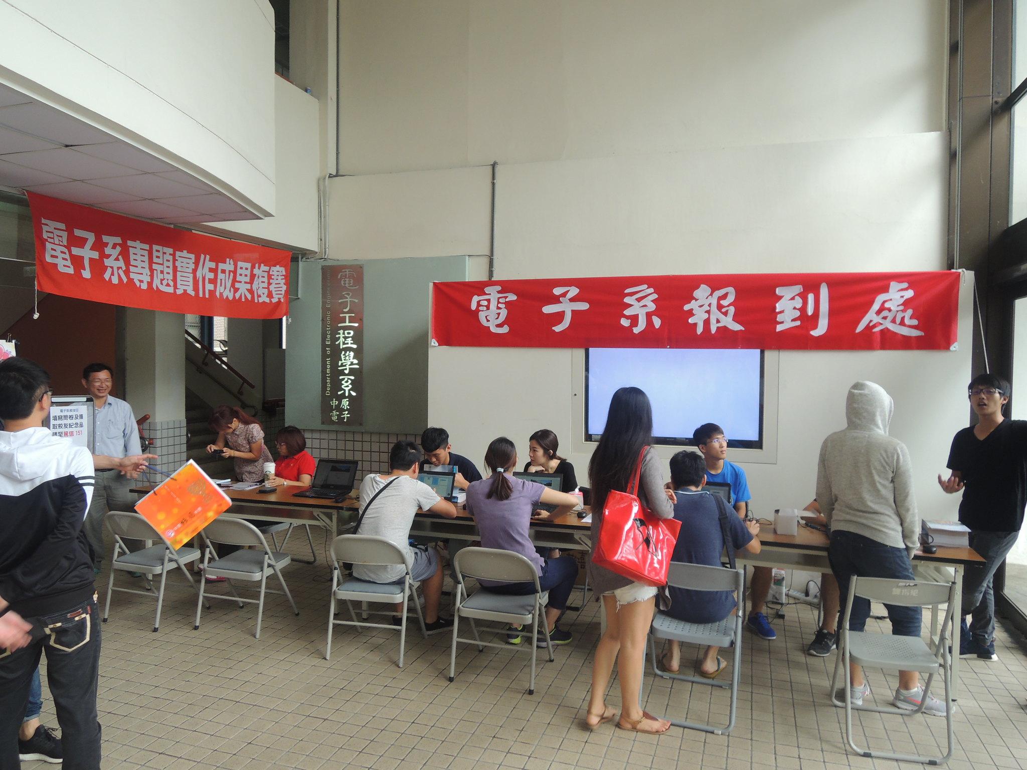中原電子系2017年度專題展