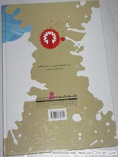 ده قصه عاشورایی برای بچه ها - پشت جلد