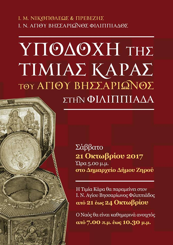 Στην Φιλιππιάδα από 21 έως 24 Οκτωβρίου η τίμια κάρα του Αγίου Βησσαρίωνα