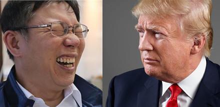 柯文哲不會是台灣的川普