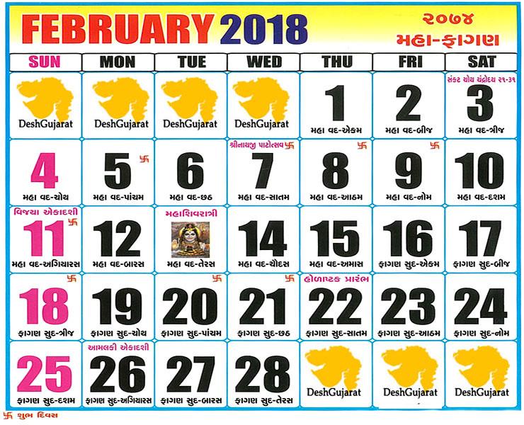 Gujarati Calendar 2018 : Vikram Samvat Year 2074   DeshGujarat