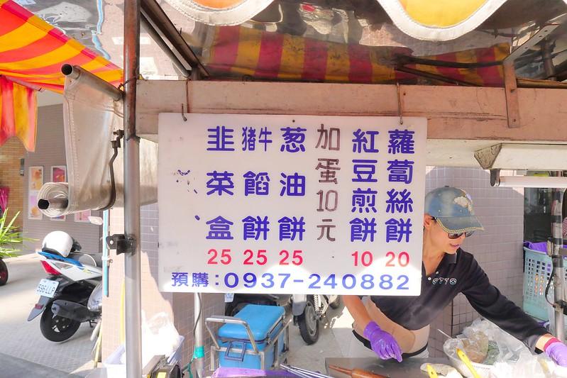 38074157221 9345bc1078 c - 梅亭街蔥油餅:牛肉餡餅+蘿蔔絲餅兩小時預定完售!網推薦隱藏版蔥油餅