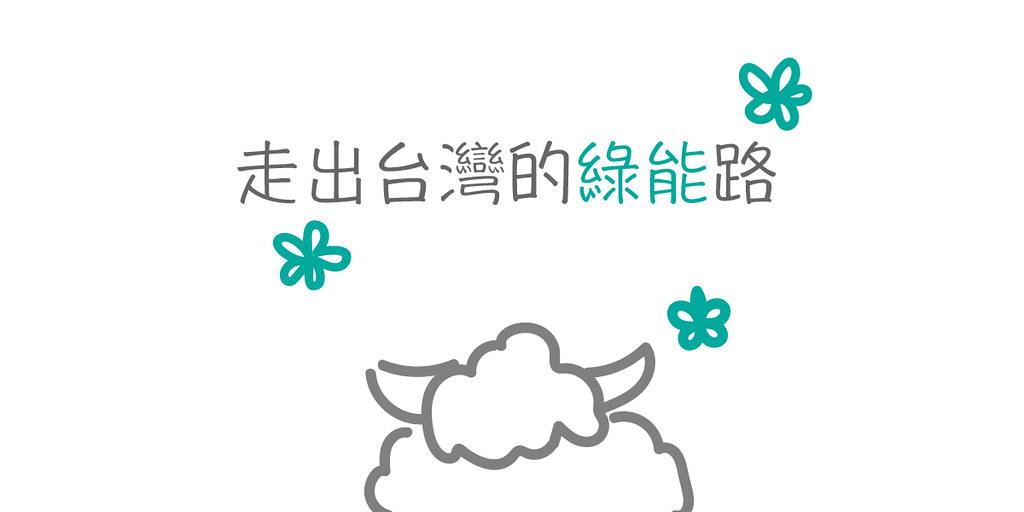 德國。台灣。綠能轉動ING