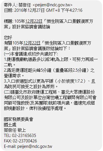林秀芃出示國發會協調會後傳送的信件內容。(資料提供:青年樂生聯盟)