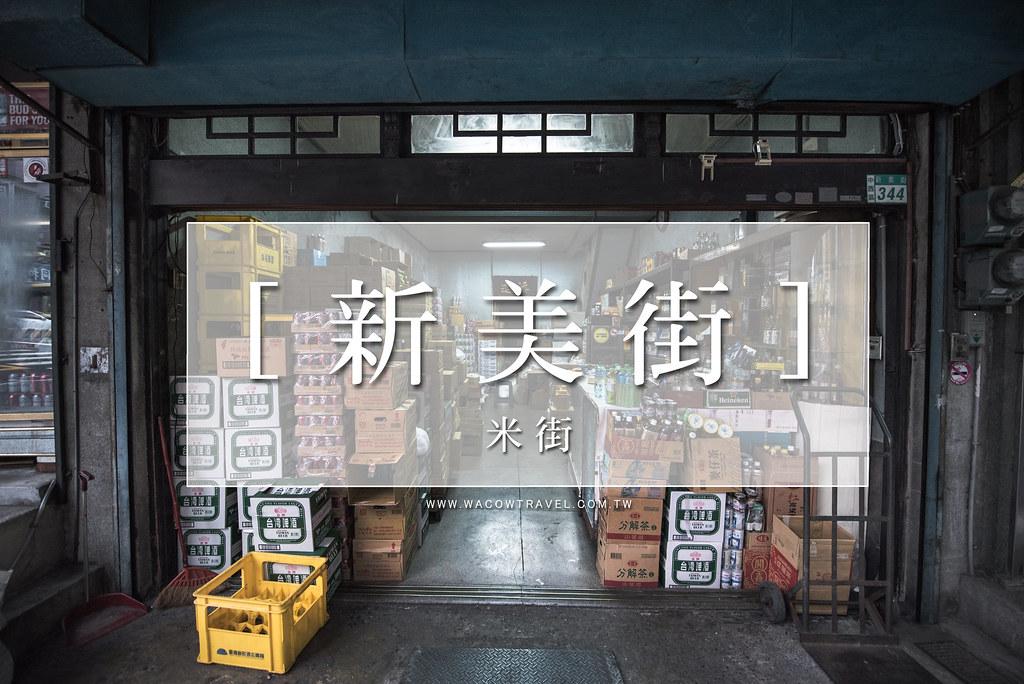 台南新美街(米街)