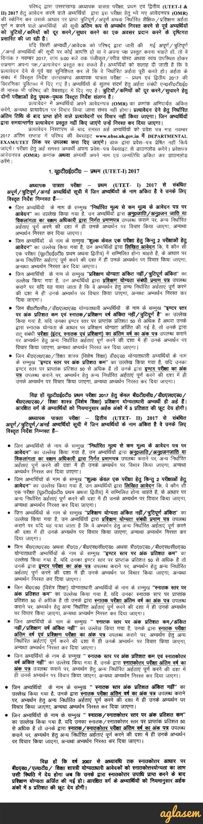 UTET Admit Card 2018   Download Uttarakhand TET 2018 Admit Card Here