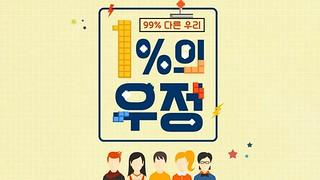 1 Percent Friendship Ep.1