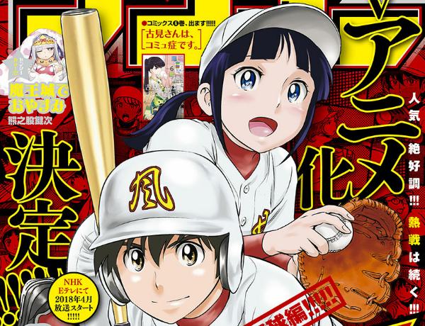 171026 - 動畫《棒球大聯盟 MAJOR 2nd》將在2018年4月播出、「森久保祥太郎×田村睦心」茂野父子海報公開中!