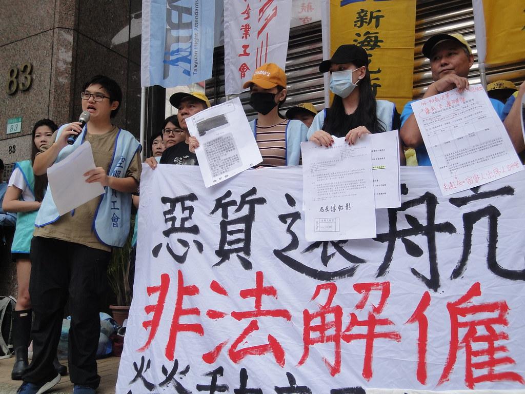 遠航工會赴勞動部陳情,要求處理非法解雇。(攝影:張智琦)