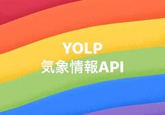YOLP 気象情報API
