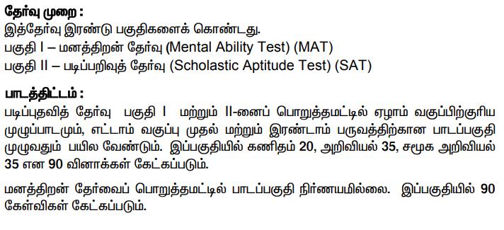 Tamil Nadu NMMS 2019 – 2020 for Class 8 – AglaSem Schools