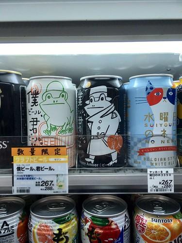ビール : 僕ビール、君ビール。ミッドナイト星人