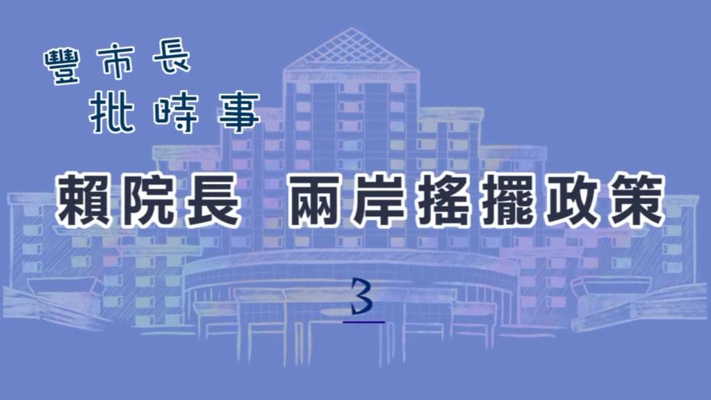 台南,林義豐,豐市長,兩岸政策,賴院長