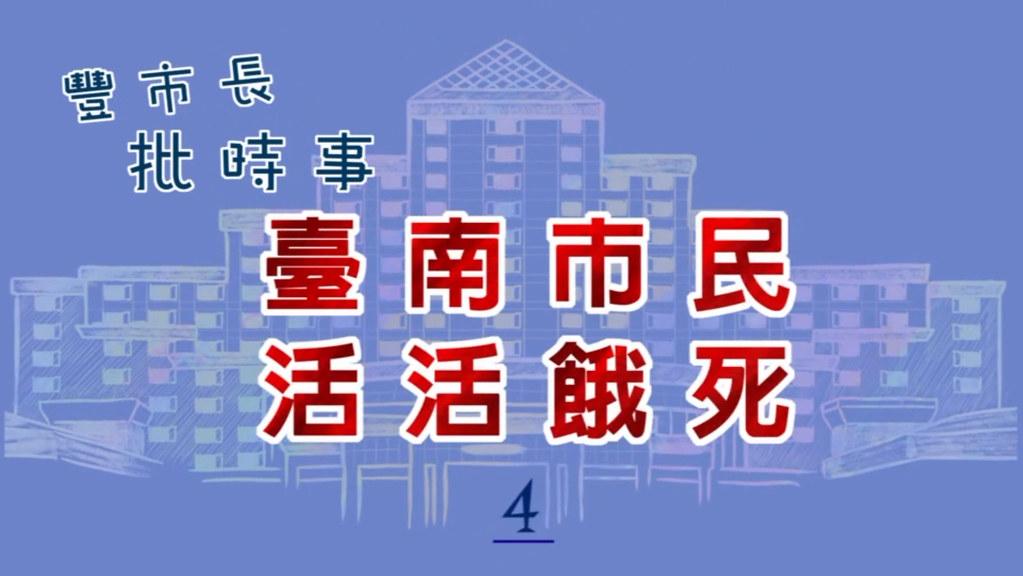 台南,林義豐,豐市長