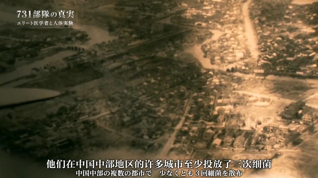紀錄片指出,731部隊在中國華中許多城市至少投放了3次細菌彈。(圖片截自網路)