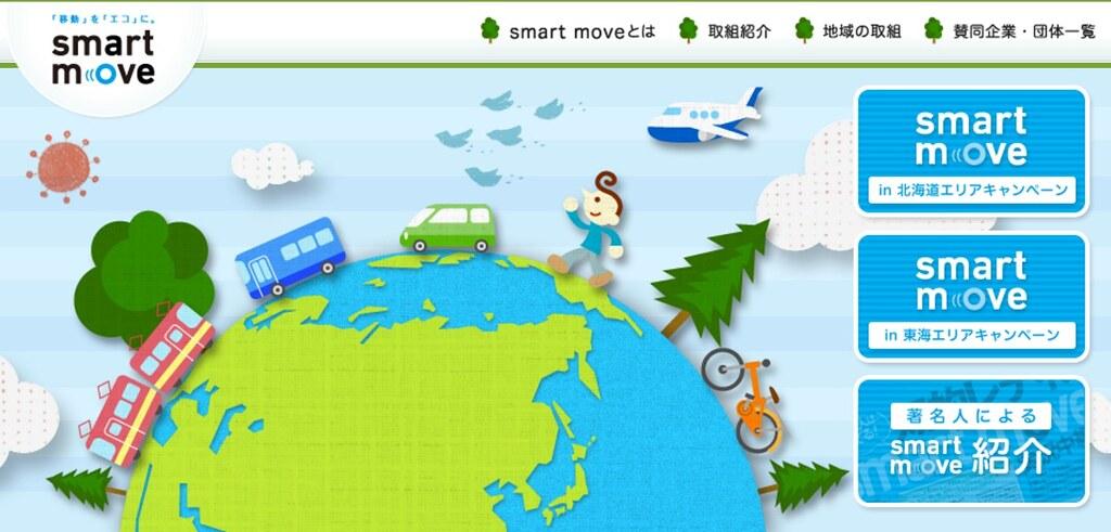 日本環境省「SMART MOVE」官網首頁。