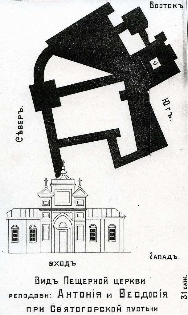 План церкви преподобных Антония и Феодосия. 1911г.