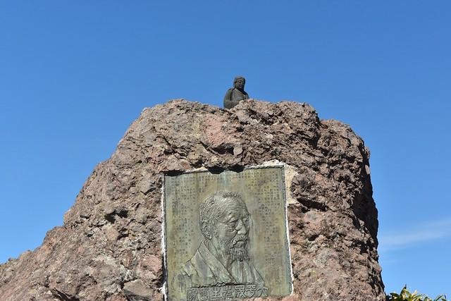 苗場山山頂の大平晟のレリーフ