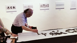 Japanese Calligraphy in Singapore | by gerashen