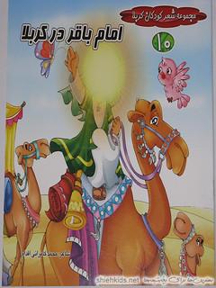 مجموعه شعر کودکان کربلا - امام باقر در کربلا
