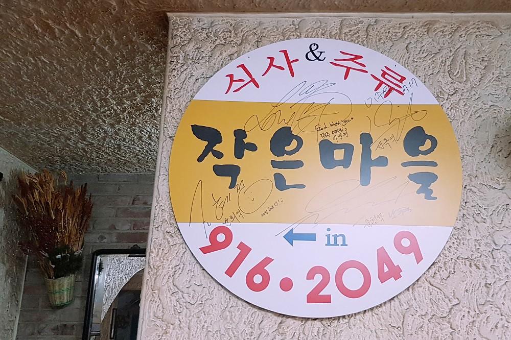 weightlifting fairy kim bokjoo