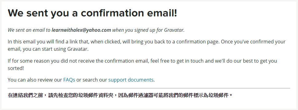 Gravatar 提示已寄出確認電子郵件