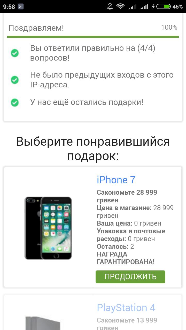 розыгрыш iphone 7 от google развод