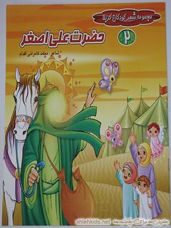 مجموعه شعر کودکان کربلا - حضرت علی اصغر