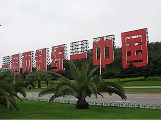 請習近平為「解放台灣」設下時間表