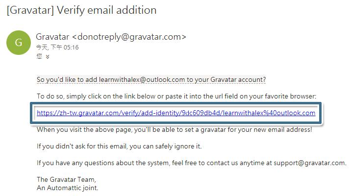 按一下信件內容中的確認連結
