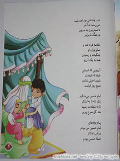 مجموعه شعر کودکان کربلا - نمونه صفحه 3