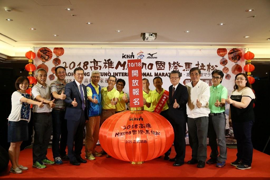 「第9屆2018高雄MIZUNO國際馬拉松」將於明年2月25日熱鬧開跑。(展通虹提供)